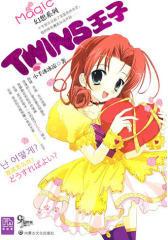 magic幻想系列:TWINS王子(试读本)