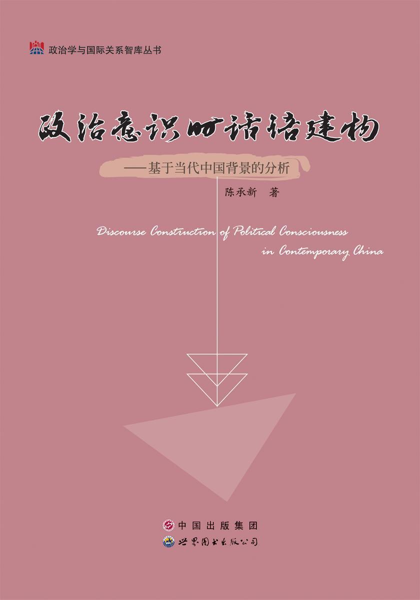 政治意识的话语建构——基于当代中国背景的分析