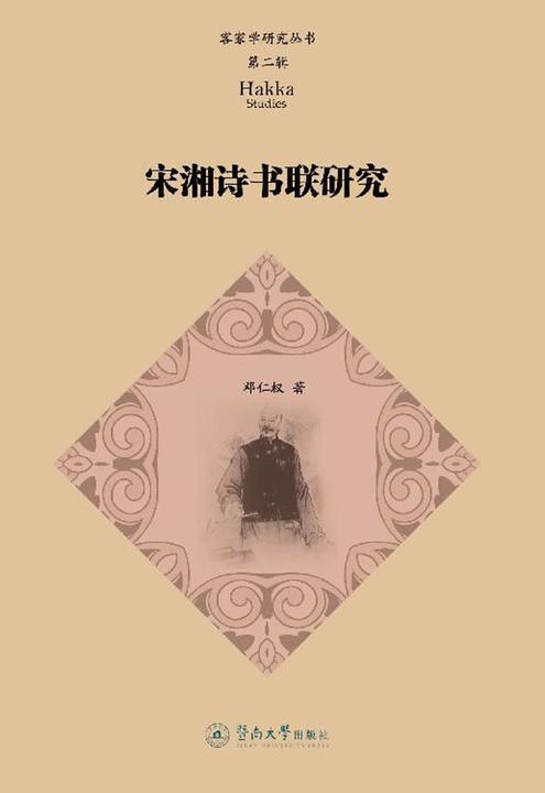宋湘诗书联研究