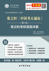 张之恒《中国考古通论》(第1版)笔记和考研真题详解