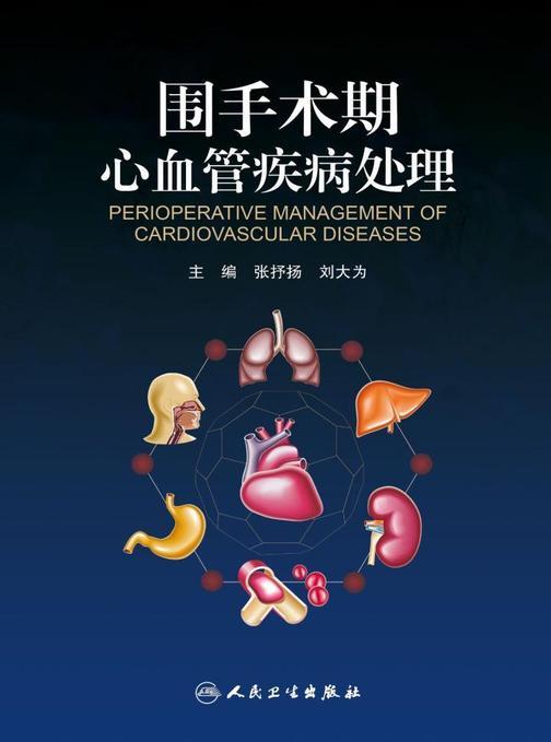 围手术期心血管疾病处理