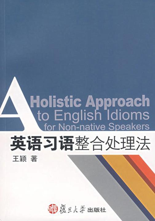 英语习语整合处理法