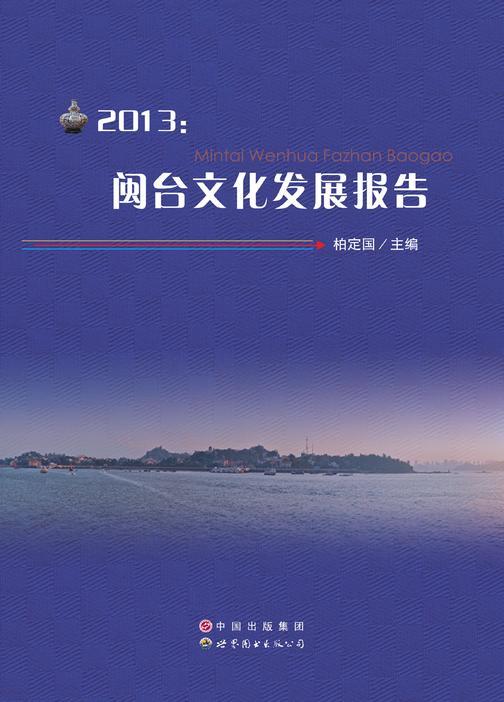 2013:闽台文化发展报告