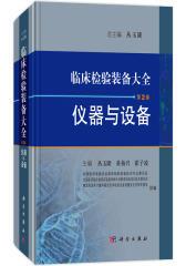仪器与设备(第2卷)(试读本)