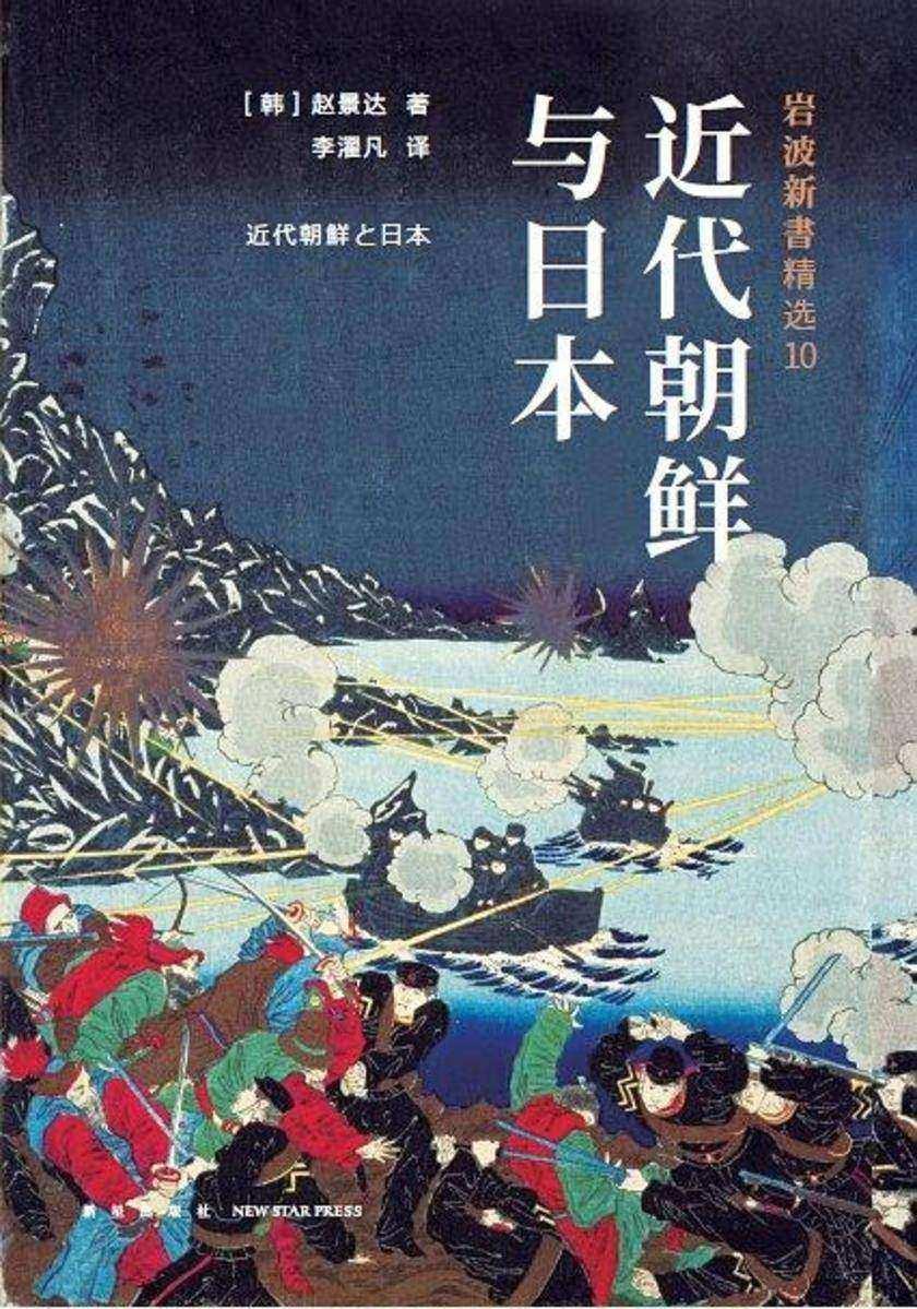 近代朝鲜与日本
