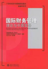 国际财务管理——理论与中国实务(仅适用PC阅读)
