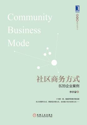 社区商务方式:B2B企业案例