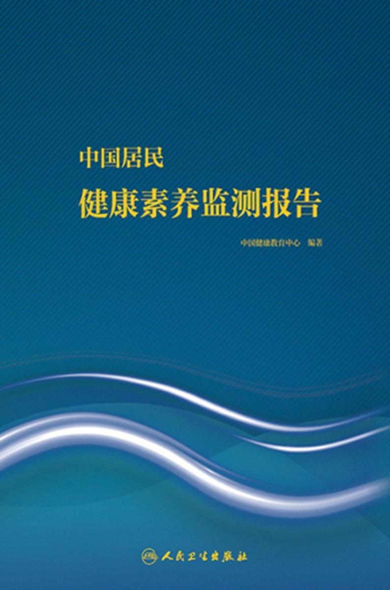 中国居民健康素养监测报告