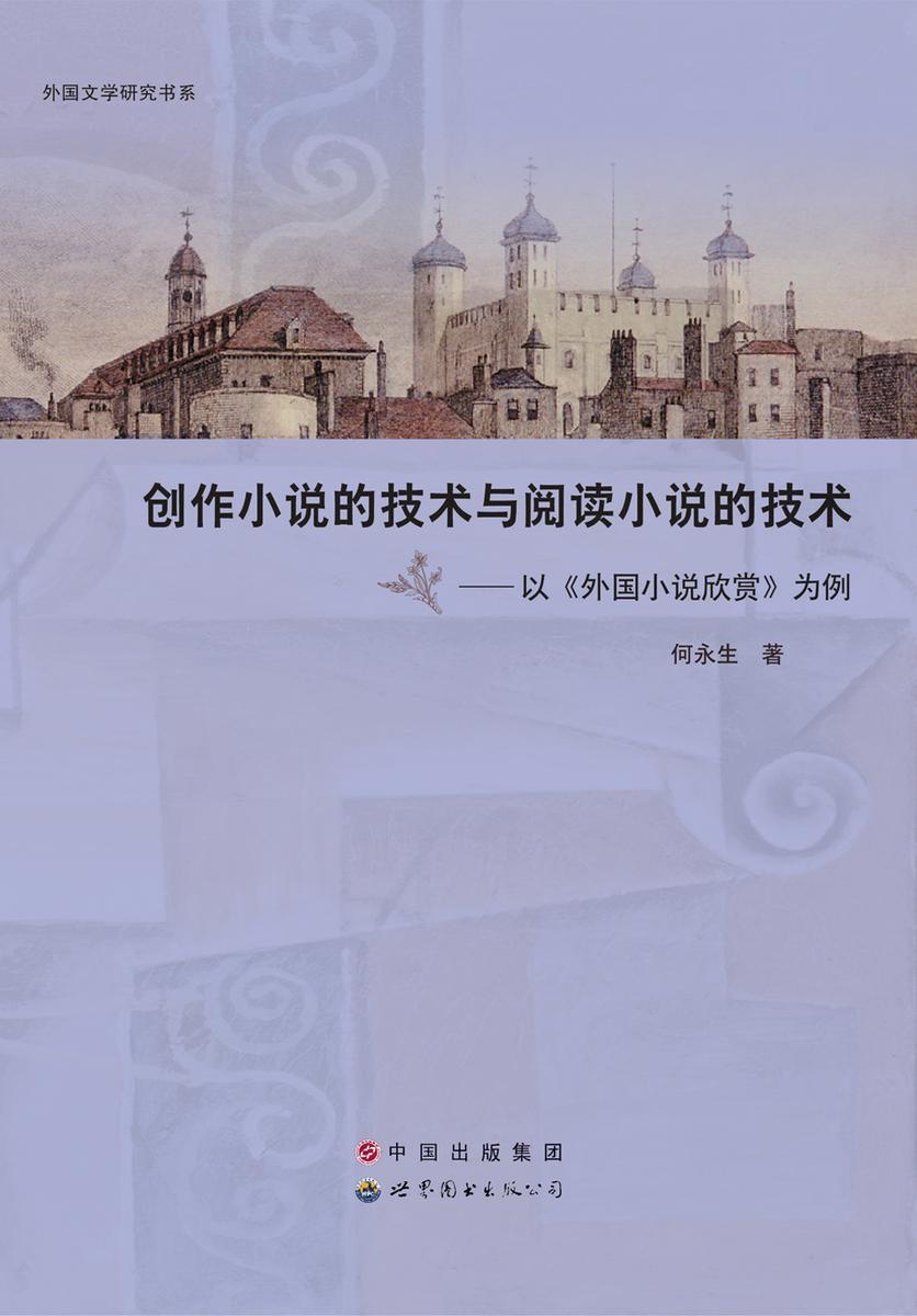 创作小说的技术与阅读小说的技术——以《外国小说欣赏》为例