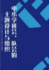 中小学班会、队会的主题设计与组织(中小学教育教学新视点丛书.第4辑)