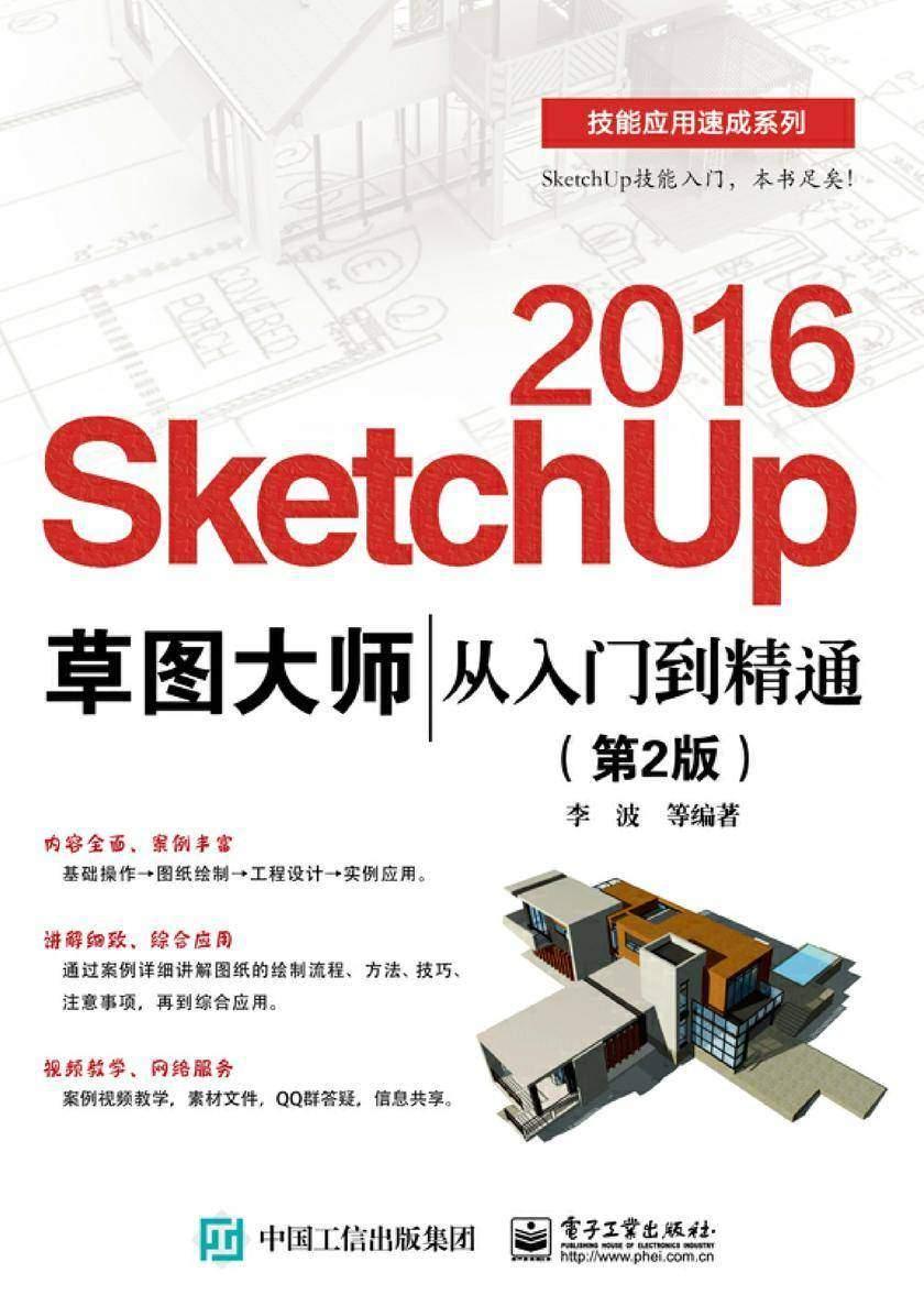 SketchUp 2016草图大师从入门到精通(第2版)