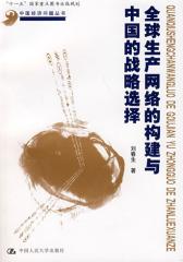全球生产网络的构建与中国的战略选择