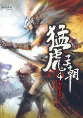 猛虎王朝4:水陆争霸(试读本)