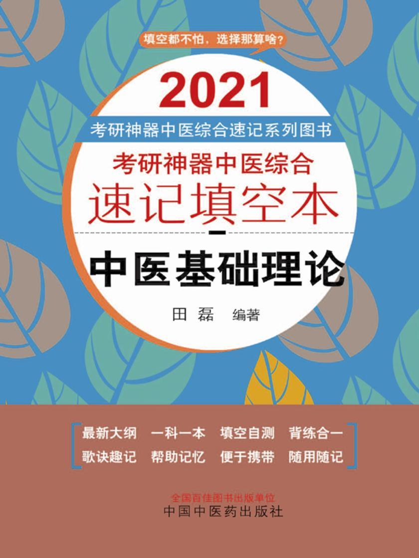 考研神器中医综合速记填空本.中医基础理论(2021)