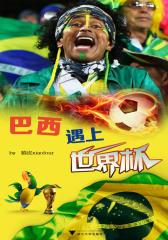巴西遇上世界杯