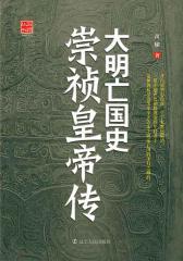 大明亡国史:崇祯皇帝传