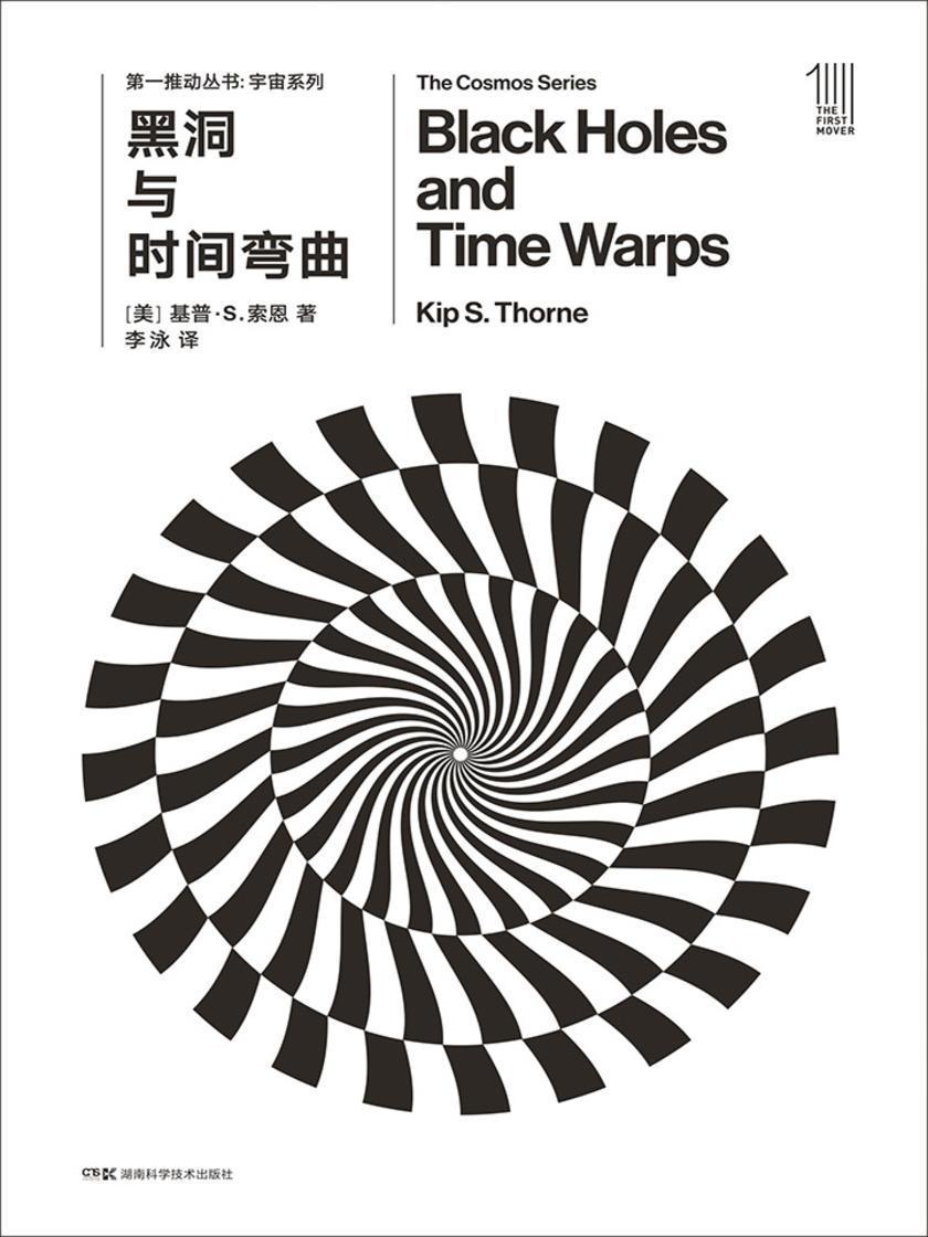 第一推动丛书·宇宙系列:黑洞与时间弯曲(新版)