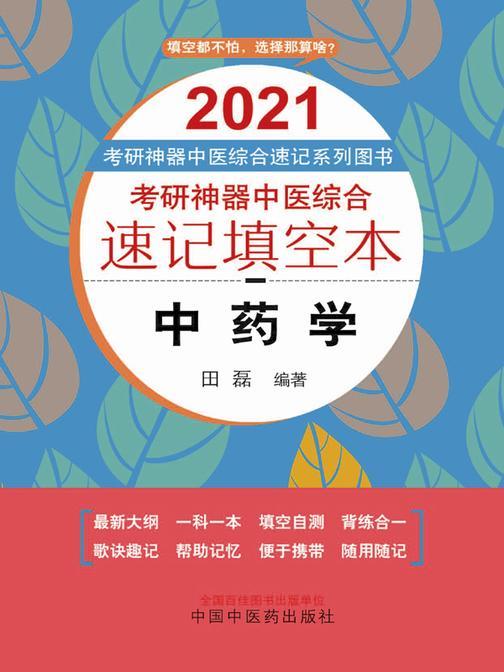 考研神器中医综合速记填空本.中药学(2021)