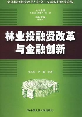 林业投融资改革与金融创新(仅适用PC阅读)