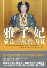 雅子妃——菊花王朝的囚徒(试读本)