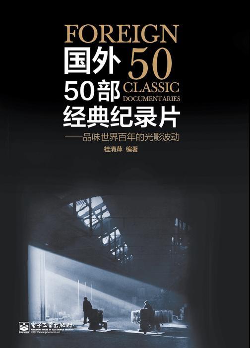 国外50部经典纪录片:品味世界百年的光影波动