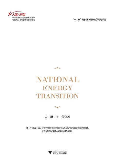 国家能源转型:德、美实践与中国选择