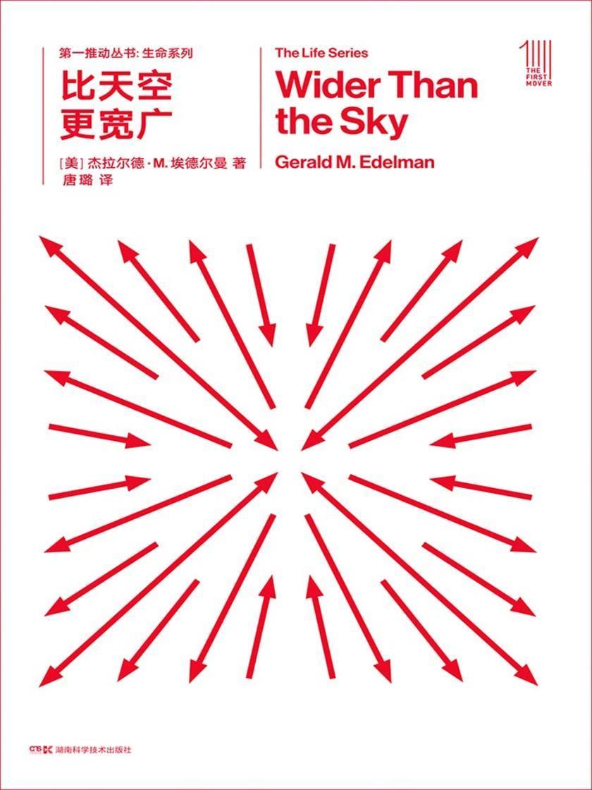 第一推动丛书·生命系列:比天空更宽广(新版)