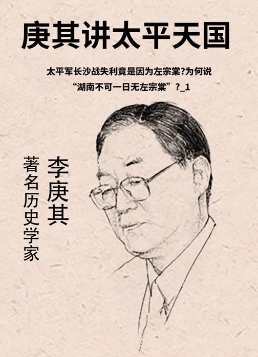 """第8集 太平军长沙战失利竟是因为左宗棠?为何说""""湖南不可一日无左宗棠""""?_1"""