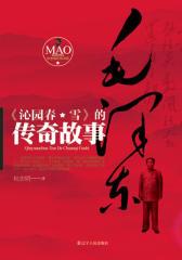 毛泽东《沁园春·雪》的传奇故事