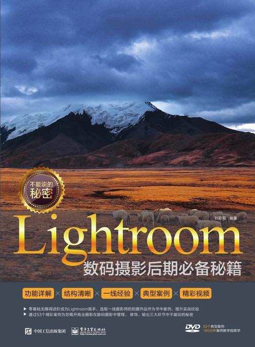 不能说的秘密:Lightroom数码摄影后期必备秘籍(全彩)(含DVD光盘1张)