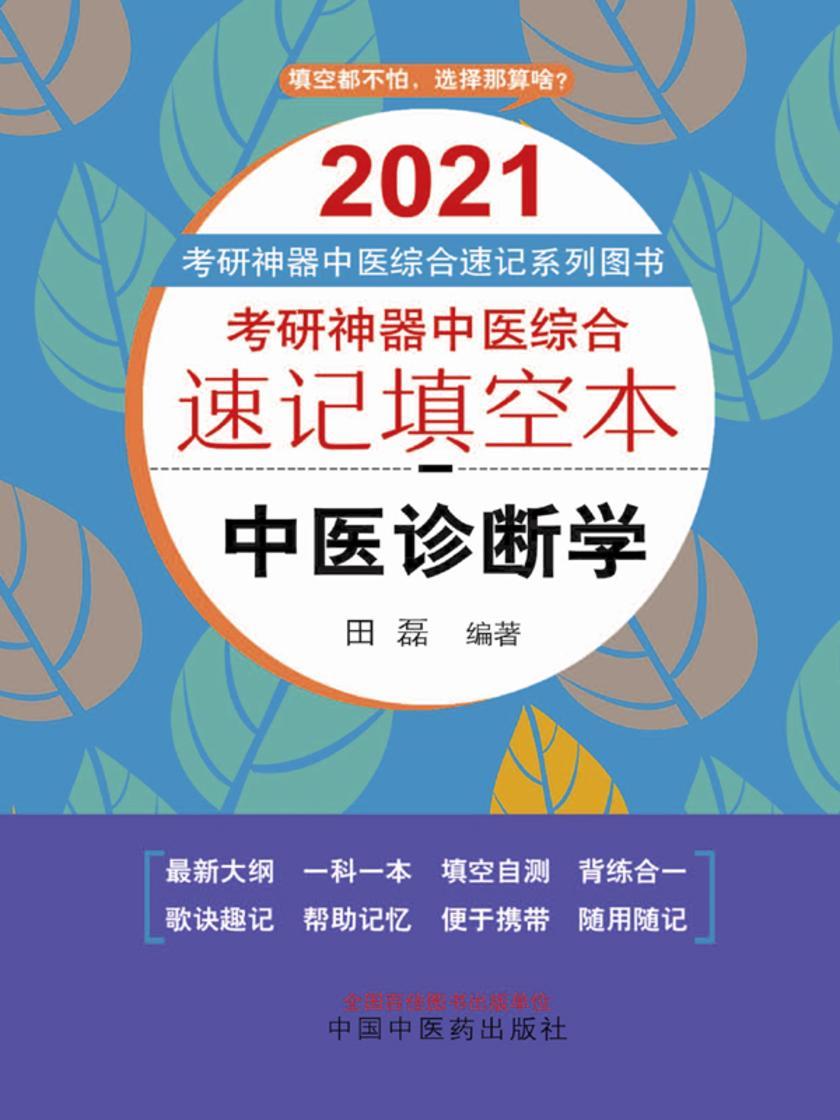考研神器中医综合速记填空本.中医诊断学(2021)