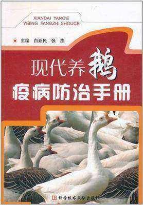 现代养鹅疫病防治手册