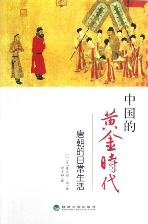中国的黄金时代:唐朝的日常生活