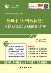 郭风平《中外园林史》笔记和典型题(含考研真题)详解