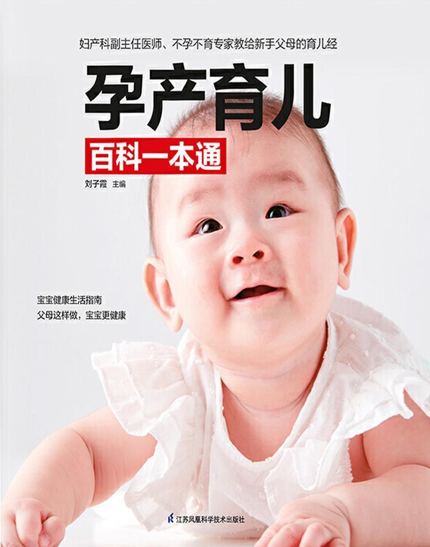 孕产育儿百科一本通(妇产科医师教你这样养,宝宝更聪明、更健康)