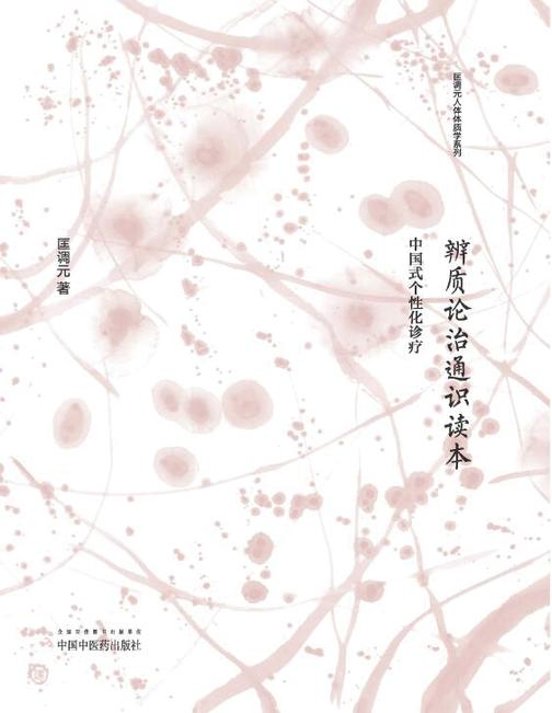 辨质论治通识读本:中国式个性化诊疗
