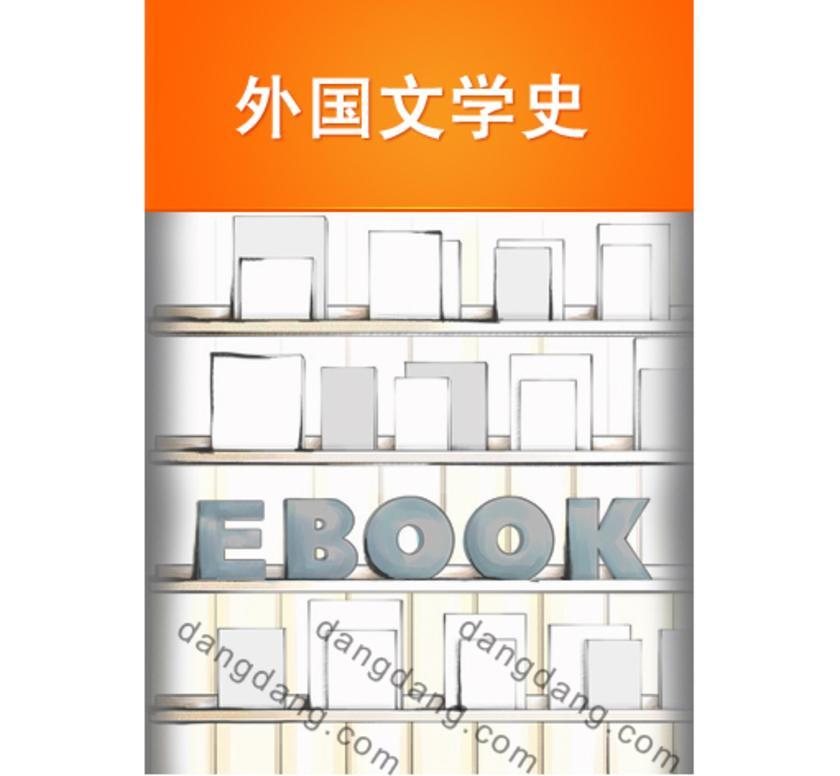 外国文学史(仅适用PC阅读)