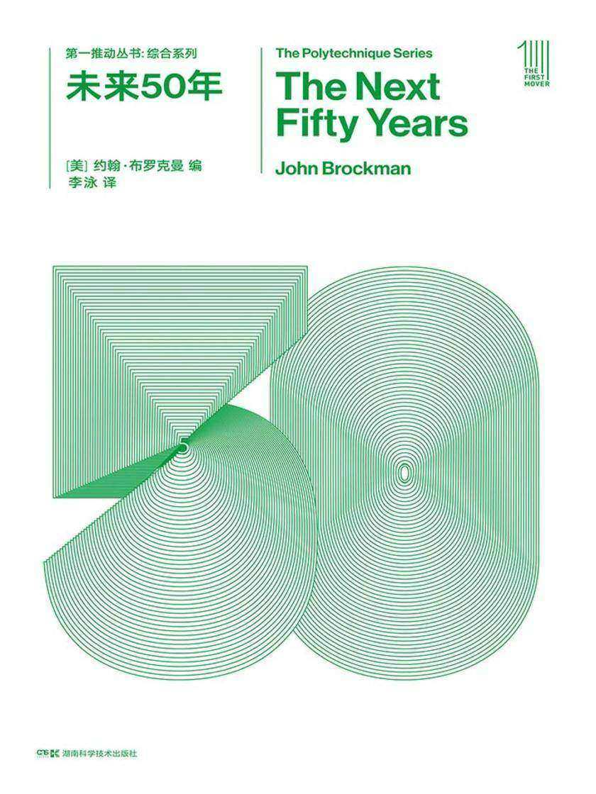 第一推动丛书·综合系列:未来50年(新版)(与科学家们一起预见未来)