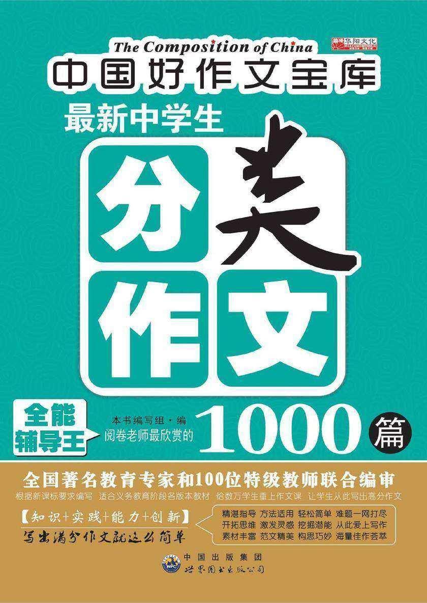 中学生分类作文1000篇(仅适用PC阅读)