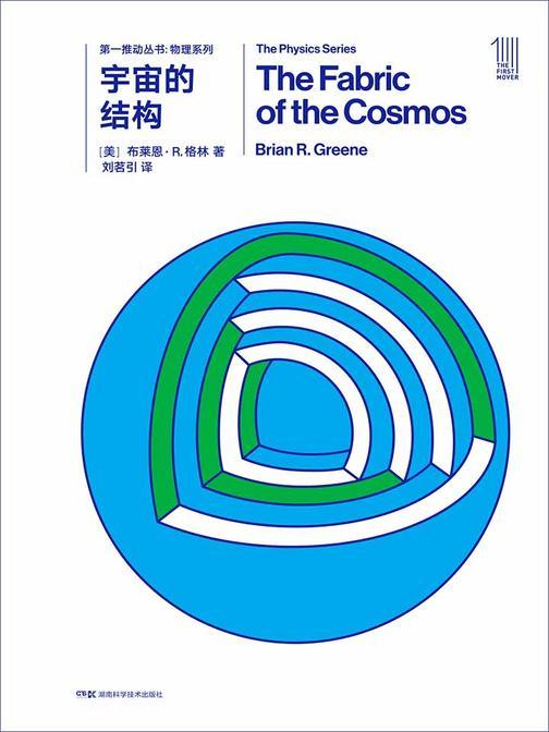 第一推动丛书·物理系列:宇宙的结构(新版)