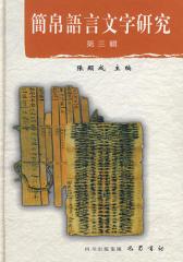 简帛语言文字研究.3(仅适用PC阅读)