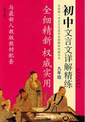 初中文言文详解精练·九年级(仅适用PC阅读)