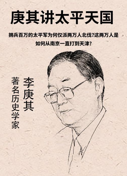 第13集 拥兵百万的太平军为何仅派两万人北伐?这两万人是如何从南京一直打到天津?