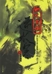 逆水寒3:活着相见(试读本)