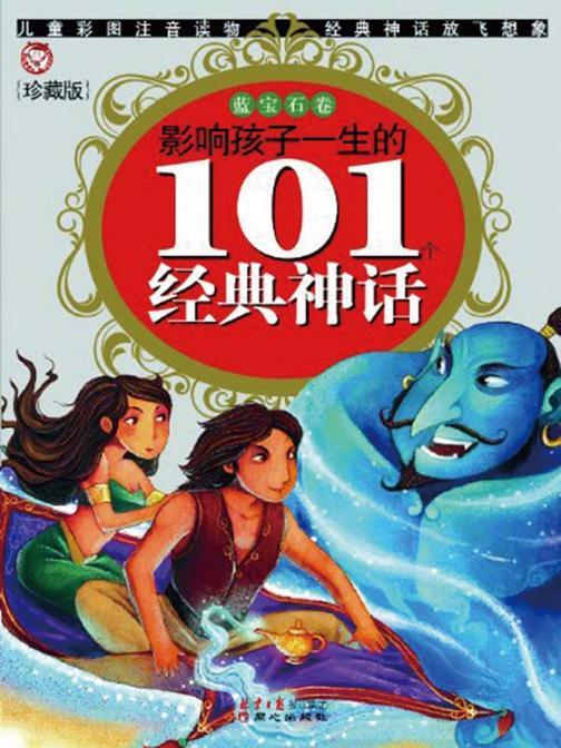 影响孩子一生的101个经典神话?蓝宝石卷(珍藏版?注音版)