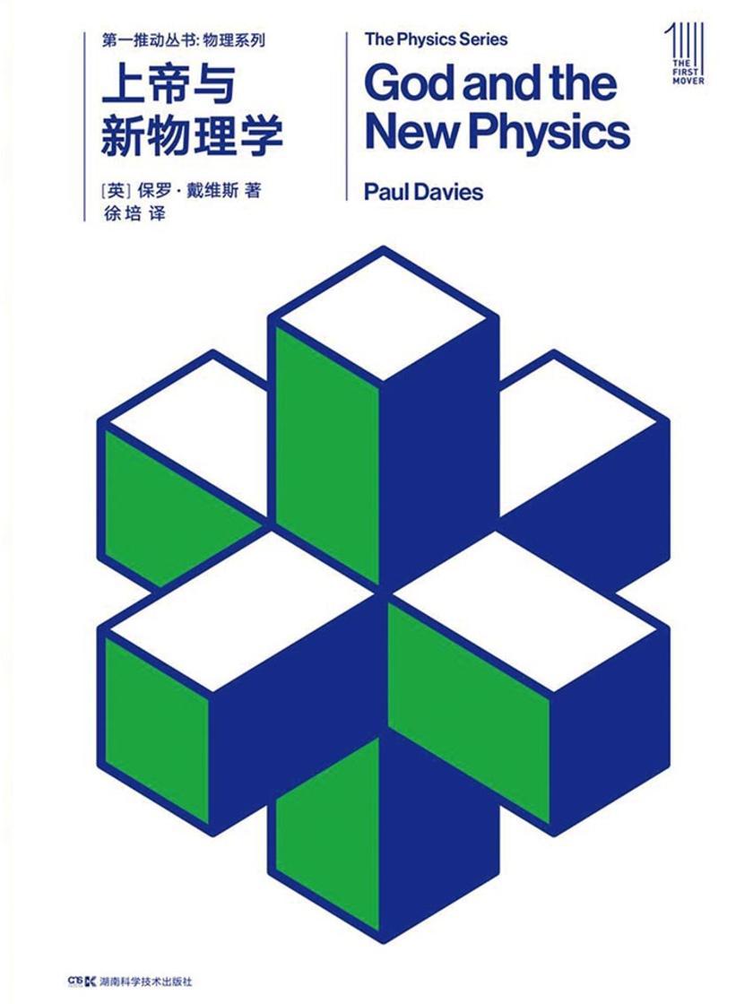第一推动丛书·物理系列:上帝与新物理学(新版)