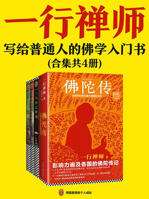 一行禅师大合集:写给普通人的佛学入门书(共4册)
