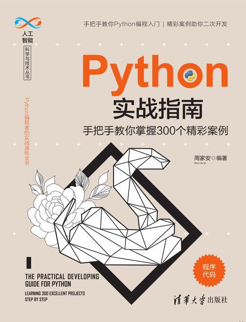 Python实战指南——手把手教你掌握300个精彩案例