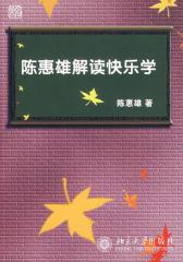 陈惠雄解读快乐学