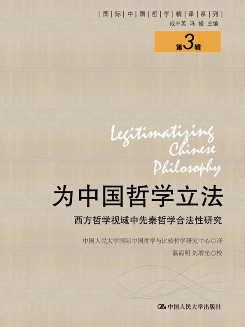 为中国哲学立法——西方哲学视域中先秦哲学合法性研究(国际中国哲学精译系列(第3辑))